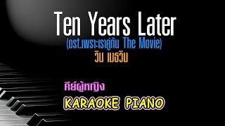 Ten Years Later (ost.เพราะเราคู่กัน The Movie) วิน เมธวิน l คีย์ผู้หญิง คาราโอเกะ เปียโน