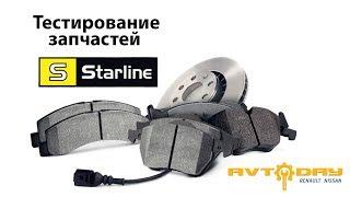 Тестирование запчастей Starline (Тормозные диски PB2528)