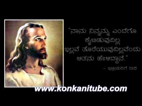 Naa Ninnane Pritisuve Deva - Kannada Devotional Hymn