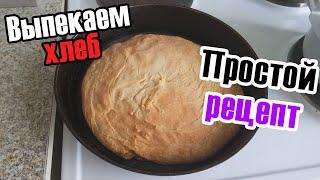 ВЫПЕКАЕМ ДОМАШНИЙ ХЛЕБ Рецепт белого хлеба на дрожжах Готовим хлеб на сковороде в духовке