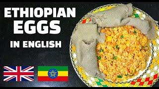 Ethiopian Eggs - Ethiopian Breakfast - Ethiopian Recipes in English - ቁርስ
