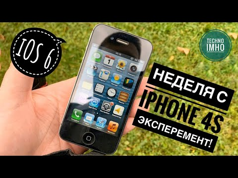 НЕДЕЛЯ С IPHONE 4S IOS 6   ЭКСПЕРИМЕНТ! МОЖНО ЛИ НОРМАЛЬНО ПОЛЬЗОВАТЬСЯ В 2020-м?!