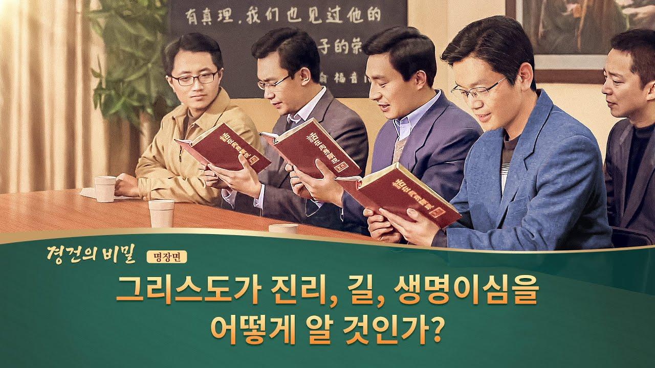 기독교 영화 <경건의 비밀> 명장면(5) 그리스도가 진리, 길, 생명이심을 어떻게 알 것인가?