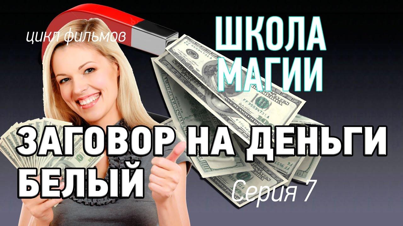 Белая магия денег. Что дают нам белые заговоры на деньги?  Школа магии и магические советы урок 7