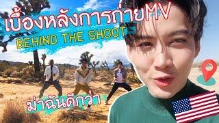 เบื้องหลัง MV EP 02 | Vlog | เสี่ยงตายถ่ายเอ็มวีกลางถนนทะเลทราย - Golf Pichaya