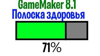 GameMaker 8.1 Уроки. Полоска здорoвья или HealthBar