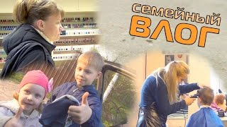 ВЛОГ Стрижка в Полианна центре Покупаем все для маникюра Дети на даче