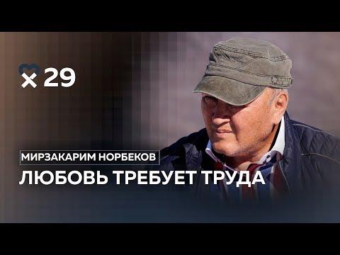 Мирзакарим Норбеков: «Мудрец и подлец во многом схожи»