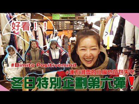 《冬日特別企劃第六彈》 「不滑雪只穿帥」的雪衣,連小編都荷包失守!!??