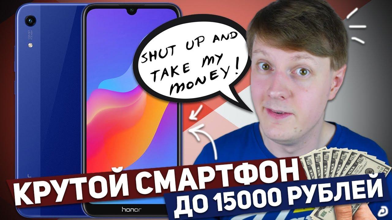 Выбрать Смартфон до Рублей. Honor 8a Pro: Крутой 15000