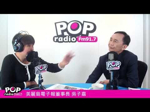 2019 01 10《POP搶先爆》黃光芹 專訪 美麗島電子報董事長 吳子嘉