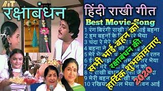 Rachha Bandhan ( OLD ) Movie Song राखी गीत Lata Mangeshkar & Aasha Bhosale