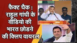 Fact Check : राहुल गांधी के वीडियो की भारत छोडऩे की क्लिप वायरल