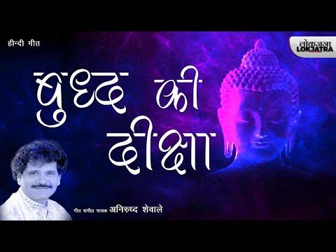 BHIM GEET- Buddha ki Diksha (Hindi)