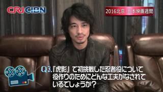 「2016北京・日本映画週間」が4月17日に開幕しました。これに先立って、...