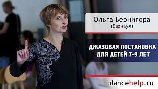Джазовая постановка для детей 7-9 лет. Ольга Вернигора, Барнаул