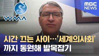 시간 끄는 사이…'세계의사회'까지 동원해 발목잡기 (2…