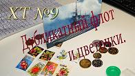 Флот России Раз в 300 лет Петербург ч 1 - YouTube