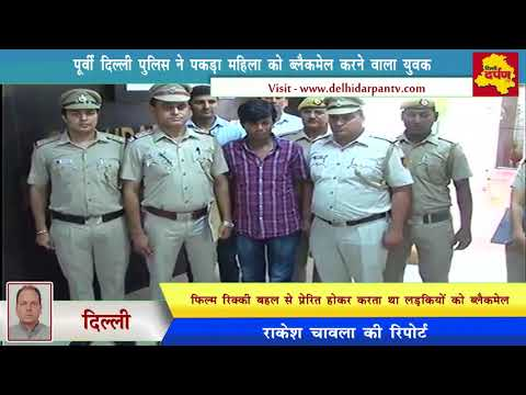 East Delhi News : Blackmailers through Matrimonial sights , arrested by Delhi Police in Shahdra