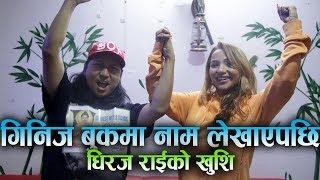 बुद्धको नाममा गिनिज बुकमा नाम लेखाएपछि धिरज राईको खुशि | Dhiraj Rai |Wow Talk | Wow Nepal