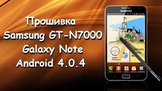 видео Как прошить или перепрошить планшет Samsung Galaxy NOTE