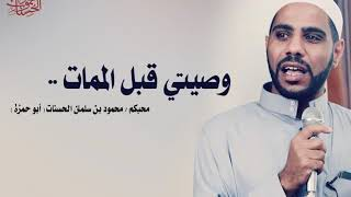 الشيخ محمود الحسنات ينشر وصيته المؤثرة ويطلب من محبيه الاحتفاظ بها وعدم نسيانه أو نسيانها !
