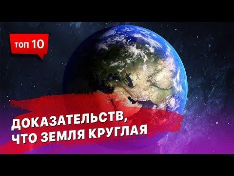 10 доказательств что Земля круглая