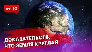 ТОП 10 доказательств что Земля круглая