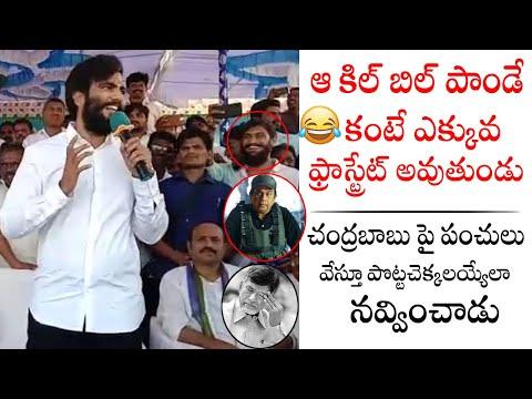 byreddy-siddharth-reddy-most-funny-speech-on-chandrababu-naidu- -telugu-political-tv