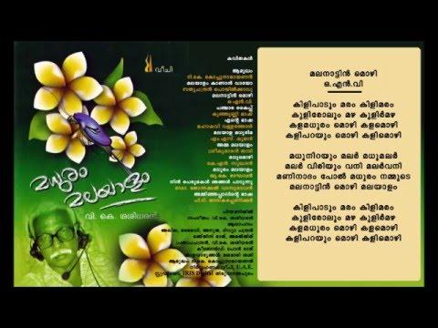 amma malayalam kavitha lyrics pdf