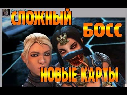 Mortal Kombat X Финальный БОСС и открытие карт!