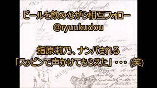 HKT48 指原莉乃のすっぴんナンパがニュースに なった。 しかし、この話...