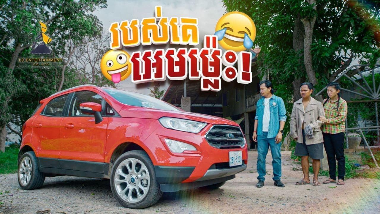 Download អេមហ្មងអារបស់គេហ្នឹង😁,Top 10 Khmer comedy 2021, [lllddd8801]