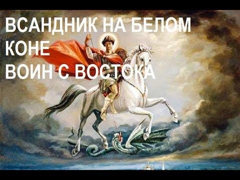 Всадник на белом коне Воин с востока