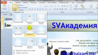Презентация в PowerPoint 2010. 5-й Урок SVАкадемии.
