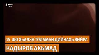 """Ахмат каДыров / Последний """"День Победы"""" Предателя / 9 Мая 2004 Года✔"""