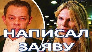 Вадим Казаченко написал заявление в полицию на бывшую жену!