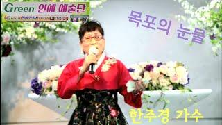 #목포의눈물 #한주경 가수 #Green연예예술단 부산웨…