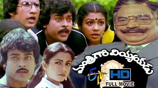Mantri Gari Viyyankudu | 1983 Telugu HD Full Movie | Chiranjeevi | Poornima Jayaram | ETV Cinema