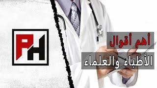 أهم أقوال الأطباء والعلماء عن المرض | الحفرة
