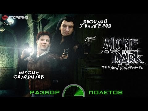 Разбор полетов. Alone in the Dark: The New Nightmare