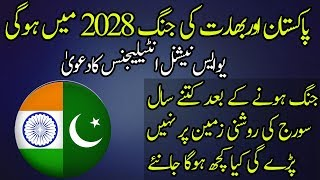 Important Prediction About Pakistan and India For 2028
