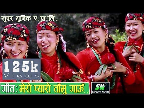 Mero Pyaro Tamu Gaun Village promotional Music Video