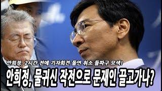 신의한수 생방송 3월 8일 / 안희정, 물귀신 작전으로 문재인 끌고 가나?