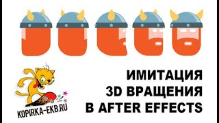 Имитация 3D вращения в After Effects | Видеоуроки kopirka-ekb.ru