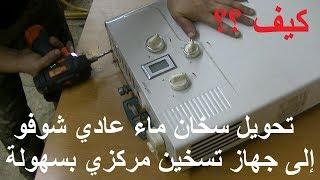 تحويل سخان الغاز الشوفو العادي  إلى جهاز تسخين مركزي لتدفية البيت بسهولة!!