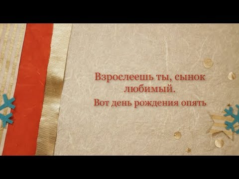 Поздравление с днем рождения для сына от мамы. Super-pozdravlenie.ru