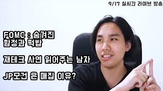 9/17 실시간 방송 (FOMC 숨겨진 함정과 떡밥,J…