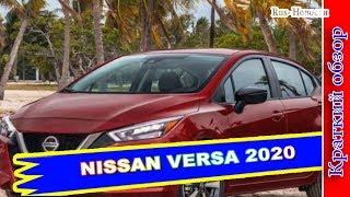 Авто обзор - Nissan Versa 2020 – Новая Генерация Седана Ниссан Верса