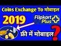 Flipkart Free Coins Exchange Offers 2019? फ्री में मोबाइल?